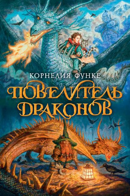 Корнелия Функе. Повелитель драконов