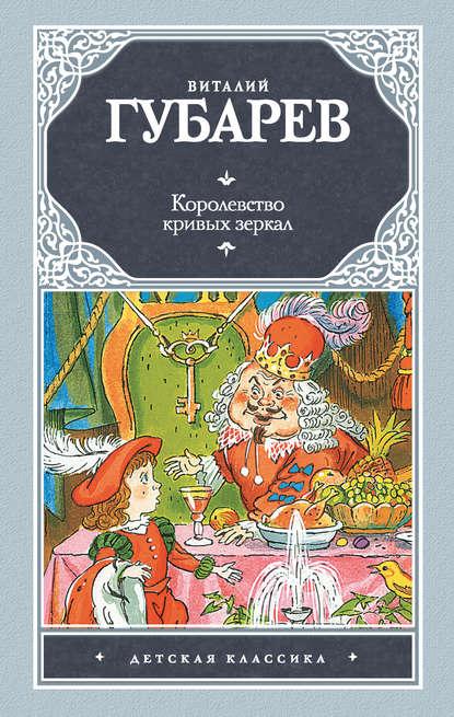 Виталий Губарев. Королевство кривых зеркал (сборник)