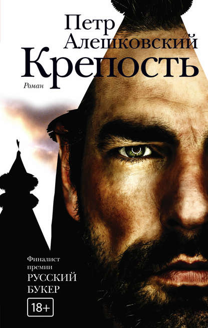 Петр Алешковский. Крепость