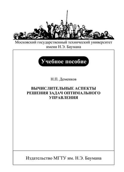 Деменков Николай Вычислительные аспекты решения задач оптимального управления