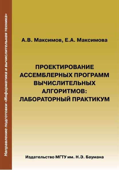 Александр Максимов - Проектирование ассемблерных программ вычислительных алгоритмов