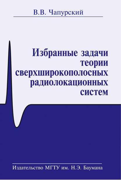 Валерий Чапурский Избранные задачи теории сверхширокополосных радиолокационных систем