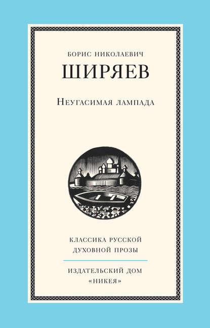 Борис Ширяев. Неугасимая лампада