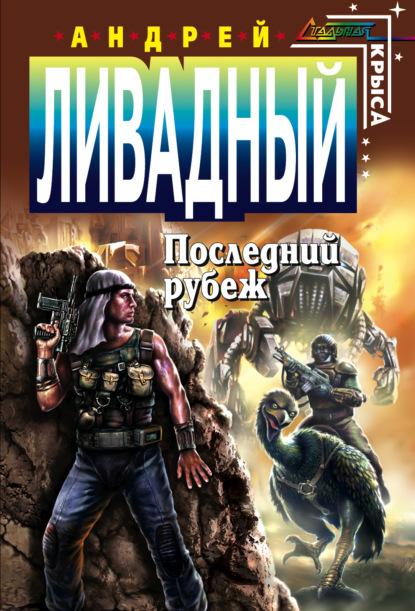 Андрей Ливадный. Последний рубеж
