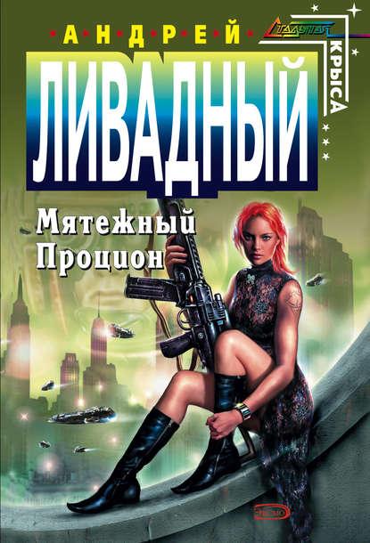 Андрей Ливадный. Мятежный Процион