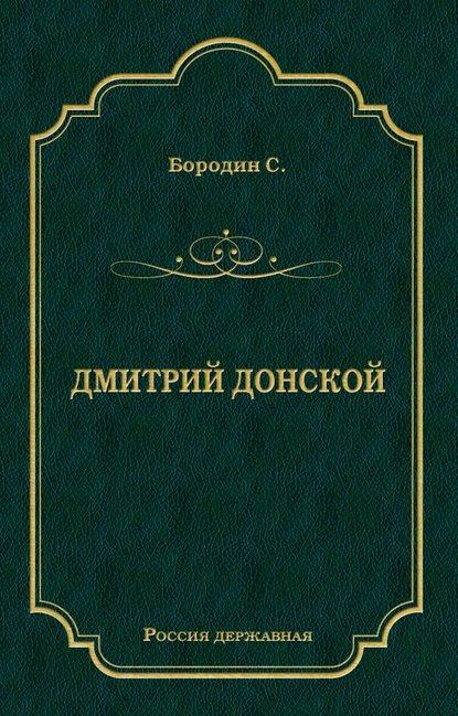 Сергей Бородин Дмитрий Донской недорого