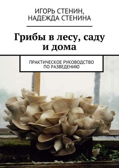 Игорь Стенин Грибы влесу, саду идома игорь стенин три лика света