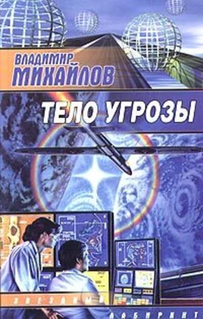 Владимир Михайлов — Тело угрозы