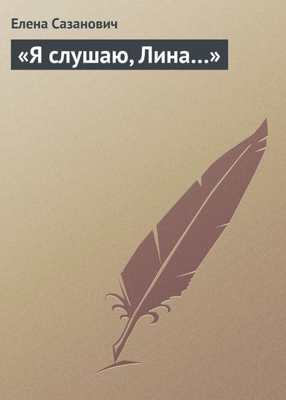 Елена Сазанович «Я слушаю, Лина…» елена сазанович нечаянная мелодия ночи