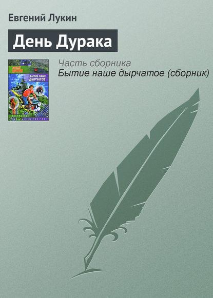Евгений Лукин День Дурака кожаные диваны на кухню