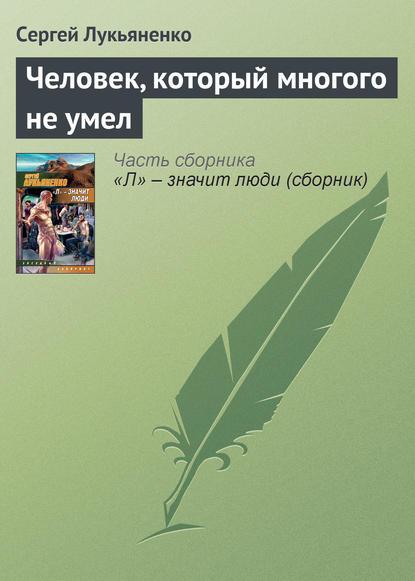 Сергей Лукьяненко. Человек, который многого не умел