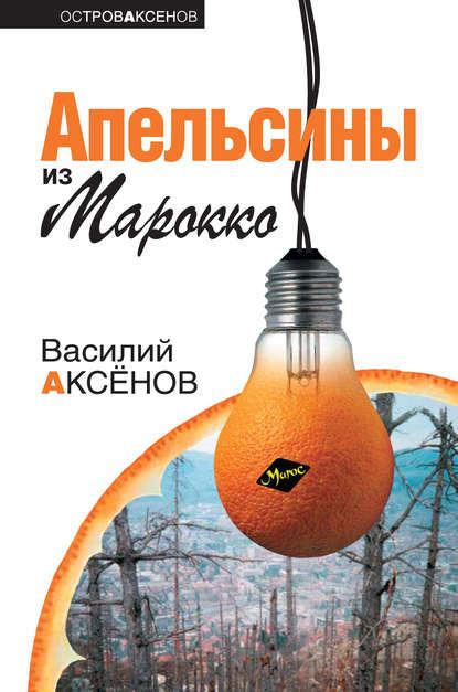 Василий Аксенов. Апельсины из Марокко