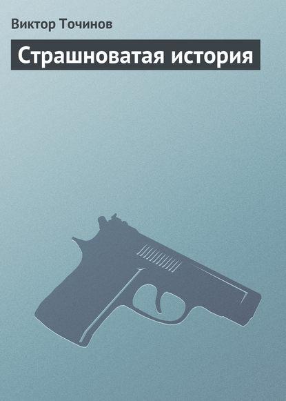 Виктор Точинов — Страшноватая история