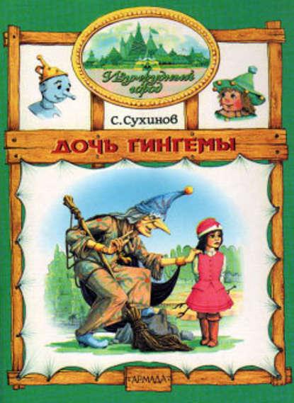 Сергей Сухинов Дочь Гингемы александр волков волшебник изумрудного города ил а власовой