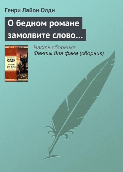 Генри Лайон Олди О бедном романе замолвите слово… юлия славачевская формула любви или о бедном диэре замолвите слово