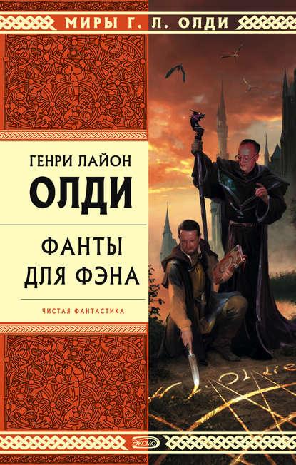 Генри Лайон Олди Олди и компания (литературная студия на Росконе-2007) олди генри лайон побег на рывок книга 3 ангелы ойкумены