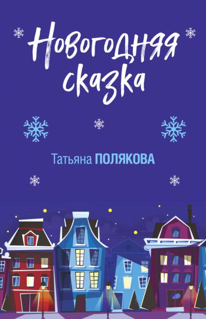 Татьяна Полякова — Новогодняя сказка