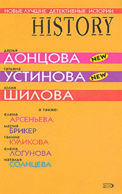юлия шилова новые книги читать бесплатно