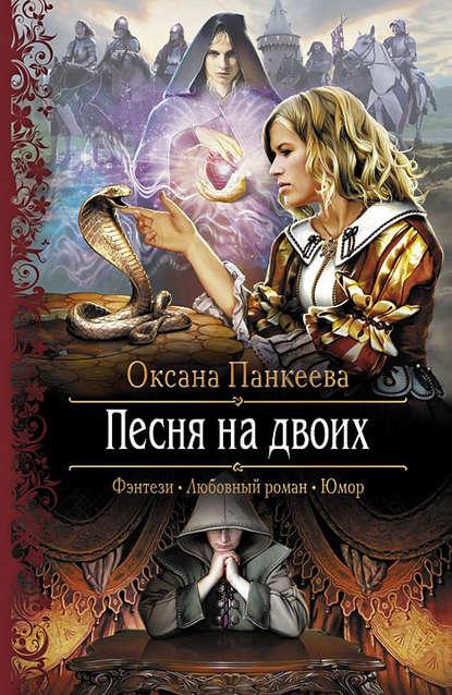 Оксана Панкеева — Песня на двоих