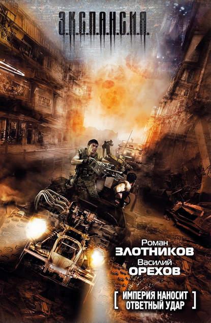 Роман Злотников — Империя наносит ответный удар