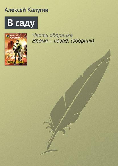 Алексей Калугин — В саду