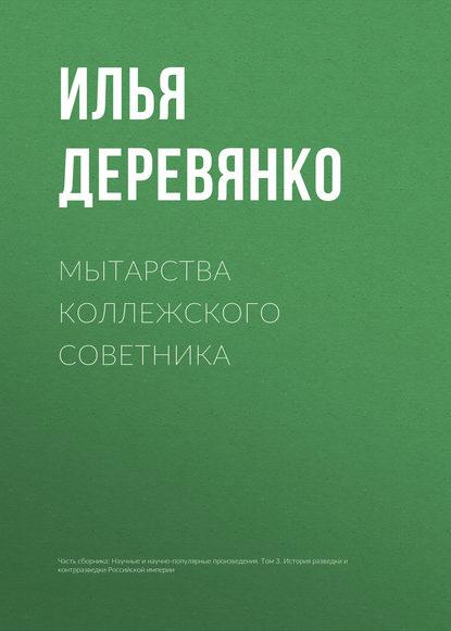 Илья Деревянко Мытарства коллежского советника илья деревянко перемещение