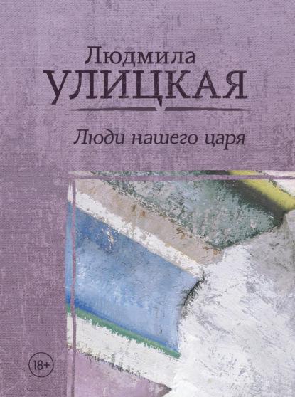 Людмила Улицкая. Люди нашего царя (сборник)