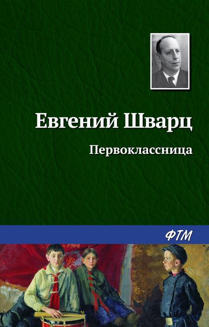 Евгений Шварц. Первоклассница