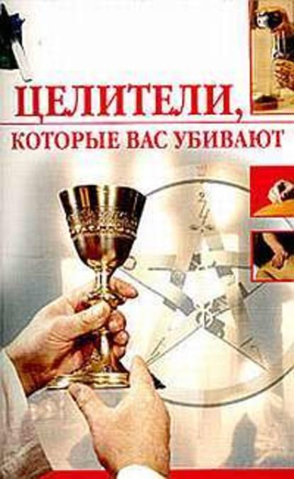 Олеся Пухова — Целители, которые вас убивают
