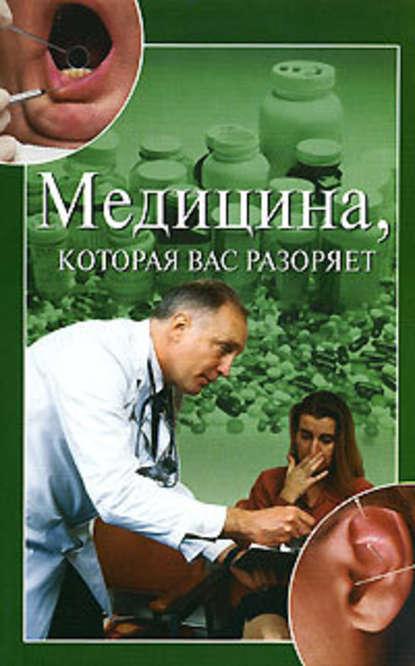 Ирина Зайцева — Медицина, которая вас разоряет