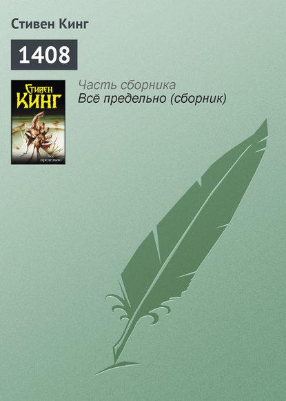 Стивен Кинг. 1408