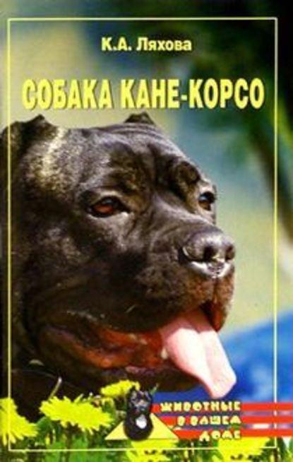 Кристина Ляхова — Собака Кане-Корсо