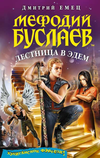 Дмитрий Емец. Лестница в Эдем
