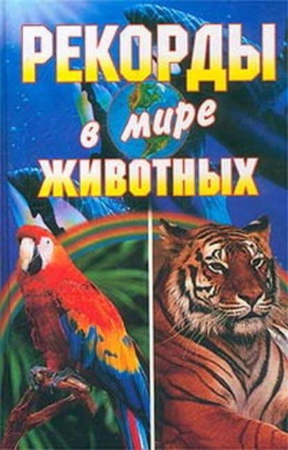 Галина Гальперина — Рекорды в мире животных