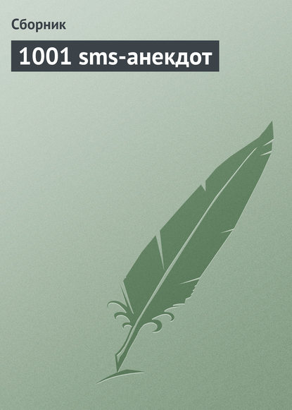 Сборник — 1001 sms-анекдот