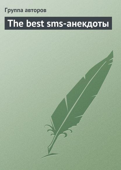 Коллектив авторов — The best sms-анекдоты