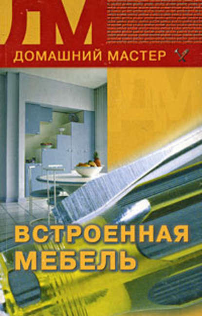 Кирилл Борисов — Встроенная мебель