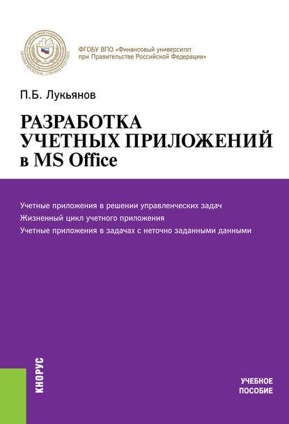 П. Б. Лукьянов Разработка учетных приложений в MS Office