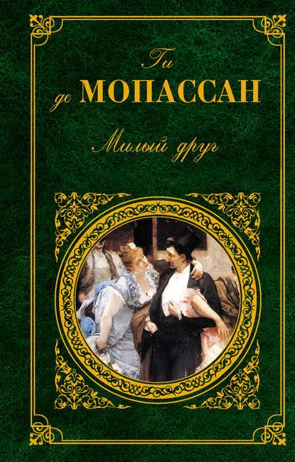 Ги де Мопассан — Парижское приключение