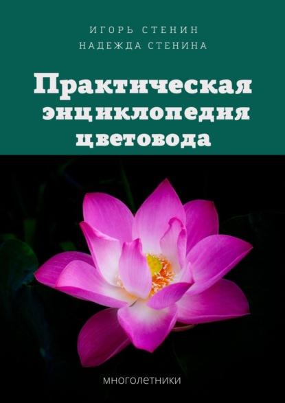 Игорь Стенин Практическая энциклопедия цветовода игорь стенин три лика света