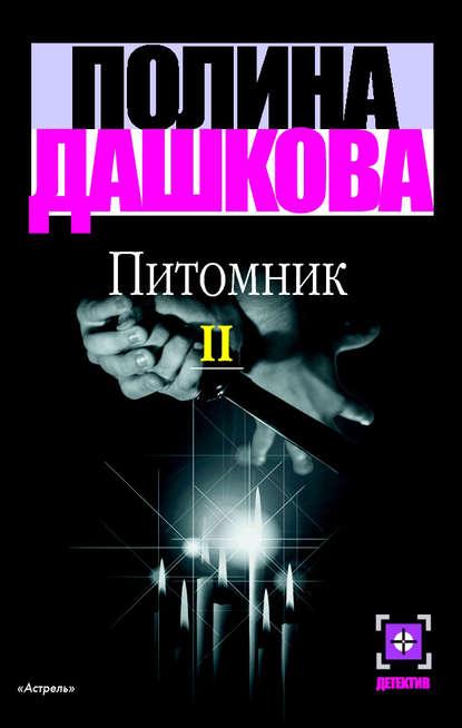 Полина Дашкова — Питомник. Книга 2