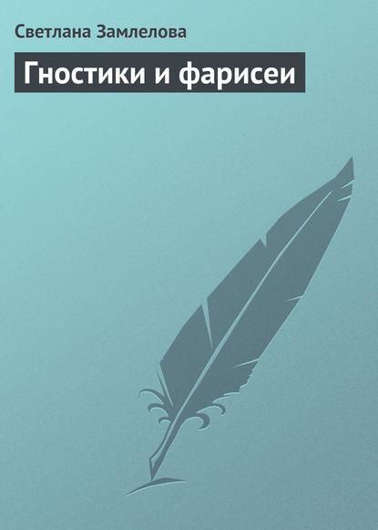 Фото - Светлана Замлелова Гностики и фарисеи светлана замлелова семейная драма