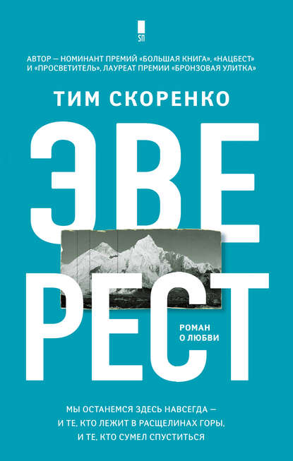 Тим Скоренко Эверест