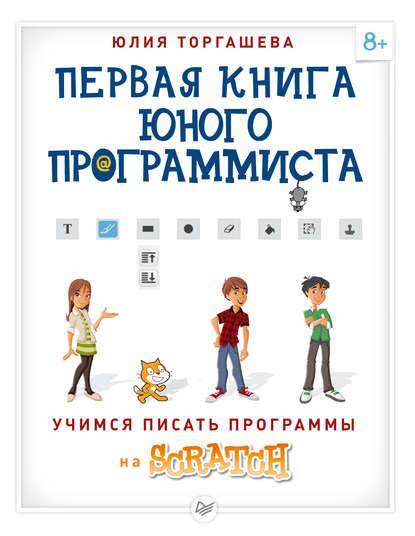 Юлия Торгашева Первая книга юного программиста. Учимся писать программы на Scratch