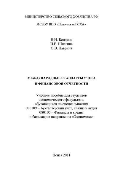 Н. Н. Бондина Международные стандарты учета и финансовой отчетности пчелина с минаева м международные стандарты финансовой отчетности учебное пособие