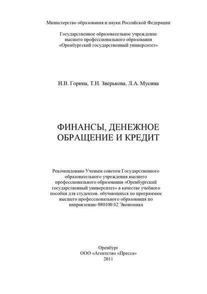 И. В. Горина Финансы, денежное обращение и кредит
