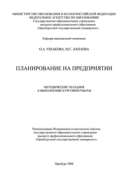 М. Г. Лапаева Планирование на предприятии