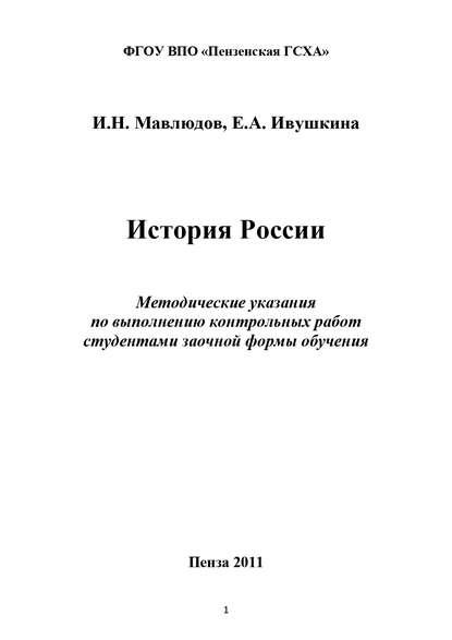 Е. А. Ивушкина - История России