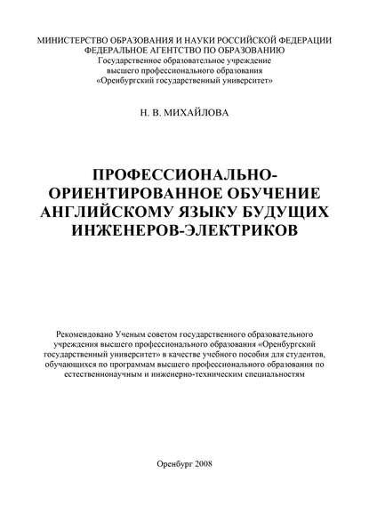 Н. В. Михайлова Профессионально-ориентированное обучение английскому языку будущих инженеров-электриков цена 2017