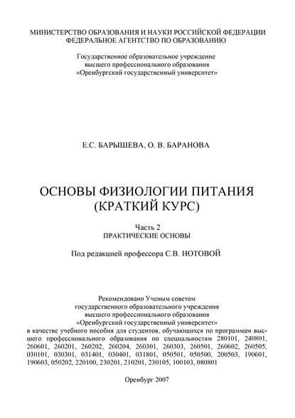 О. Баранова Основы физиологии питания (краткий курс)